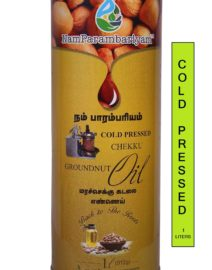 Cold pressed oil | chekku oil | marachekku ennai | groundnut oil